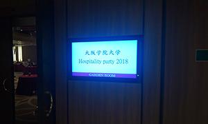 ホスピタリティパーティー2018の様子