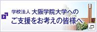 学校法人大阪学院大学へのご支援をお考えの皆さまへ