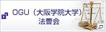 OGU(大阪学院大学)法曹会