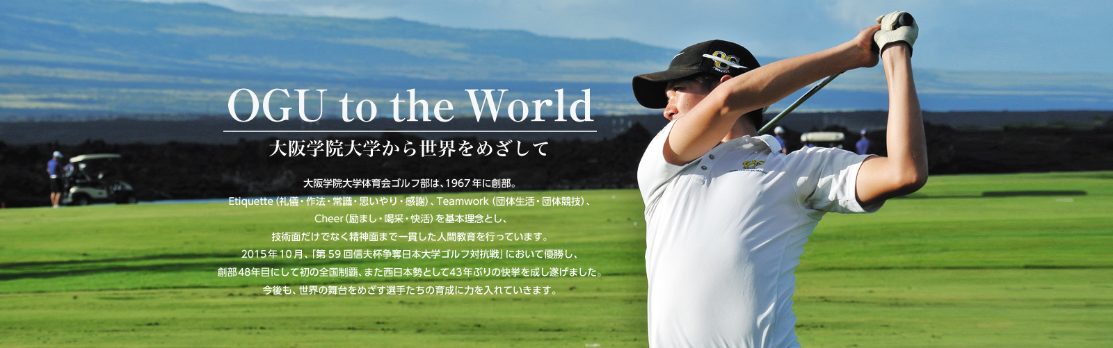 ゴルフ部 OGU to the World