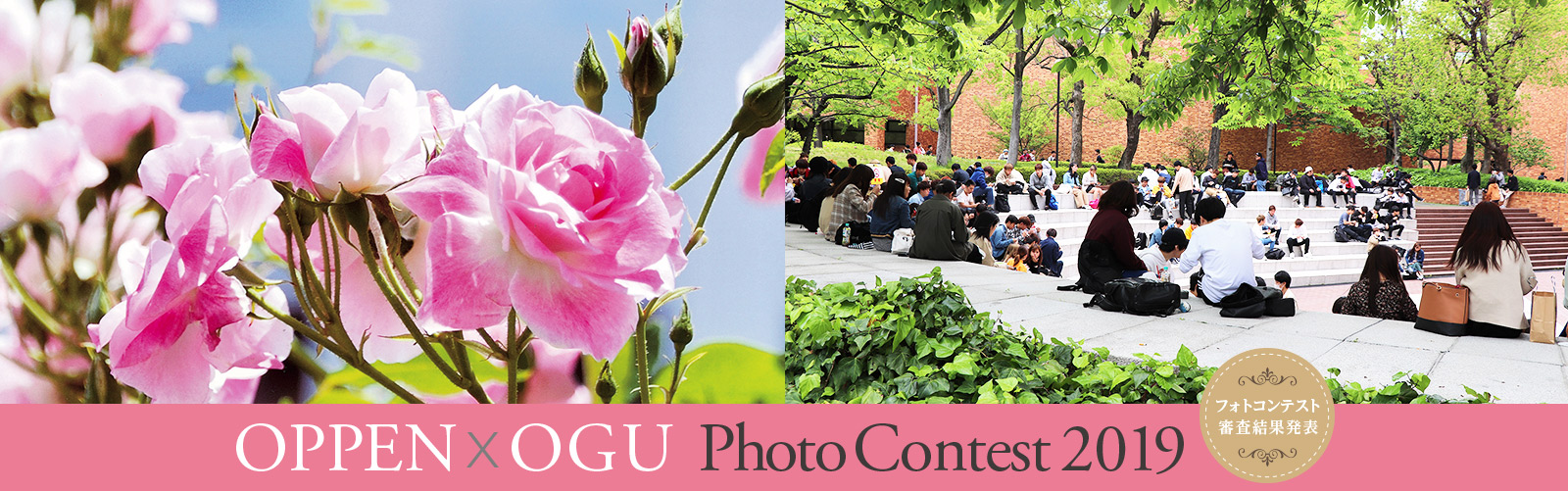 OPPEN X OGU Photo Contest2019