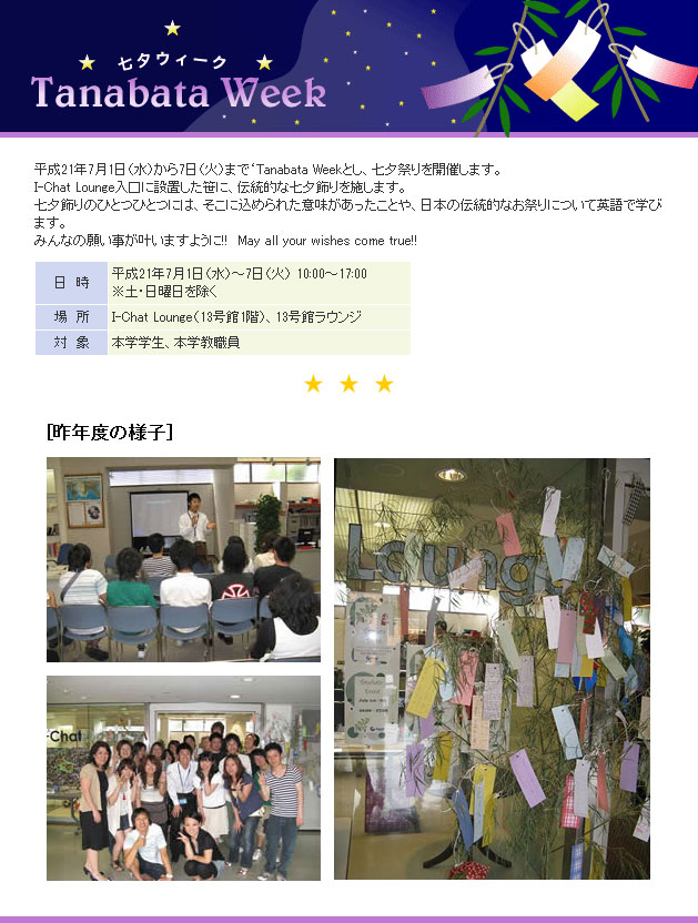七夕ウィーク2008