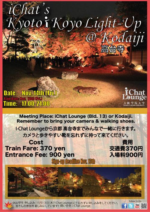 Kyoto I Koyo Light Up