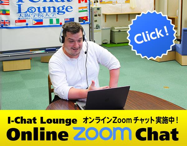 I-Chat Lounge オンラインZoom チャット