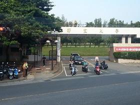 静宜大学の門