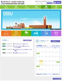 大阪学院大学入試情報サイト「OGU NAVIGATION」