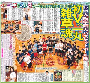 スポーツニッポン新聞