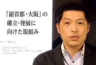 大阪府・大阪市副首都推進局の職員からの解説動画