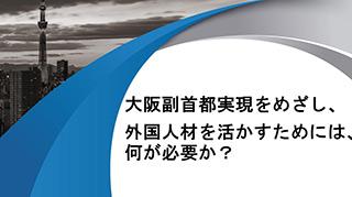 大阪府・市の副首都推進局との官学連携PBLの課題解決発表会の様子