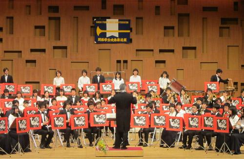 関西学生吹奏楽連盟第50回記念合同演奏会