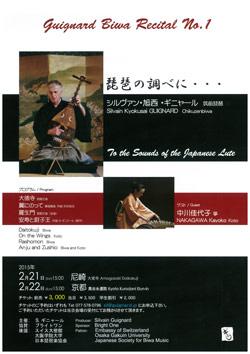 Guignard Biwa Recital No.1 チラシ表