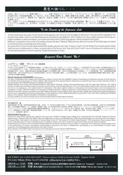 Guignard Biwa Recital No.1 チラシ裏