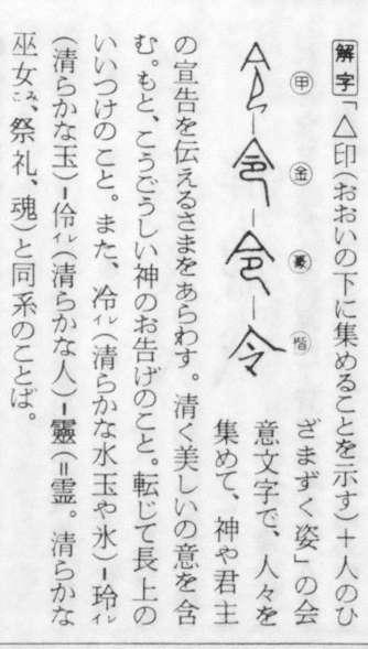 """新元号「令和」の意味: 「令」+「和」は """"Beautiful Harmony"""" か ..."""